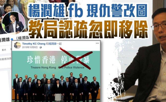 杨润雄的fb专页有仇警图片,香港教育局承认疏忽